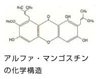 アルファ・マンゴスチンの化学構造