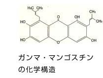 ガンマ・マンゴスチンの化学構造